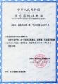 Регистрационное свидетельство (Китай) прибора «Комфорт» JJQ-1 - часть 1