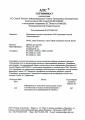 Сертификат соответствия EC Council Directive электромагнитной совместимости - часть 2