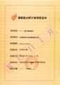 Свидетельство о применении приборов серии «Комфорт» в государственной программе «Факел» (Китай) - часть 1