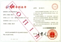 Патент на изобретение прибора серии «Комфорт» (Китай) - часть 1