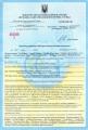 Заключение государственной санитарно-эпидемиологической экспертизы Украины по препаратам «Фуци» - часть 1