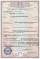 Сертификат соответствия препаратов «Фуци» требованиям санитарно-эпидемиологической экспертизы - часть 1