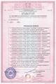 Сертификат соответствия препаратов «Фуци» требованиям санитарно-эпидемиологической экспертизы - часть 2