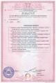 Сертификат соответствия препаратов «Фуци» требованиям санитарно-эпидемиологической экспертизы - часть 3