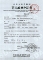 Certificate of GMP for Pharmaceutical Products (China)