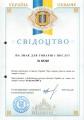 Свидетельство на знак для товаров и услуг (Украина) - часть 1