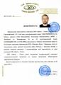 Доверенность на эксклюзивную реализацию в Украине продукции производства ООО «Ланчьжоу Фуцы — Фармация» (Китай)
