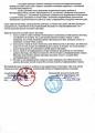 Договор о сотрудничестве с медицинским научно-техническим ООО «Цзинь Зяньцяо» (JJQ) - часть 2