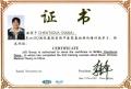 Сертификат, выданный JJQ Group Ченцовой Диане об окончании в Китае обучающего курса по основам китайской медицины