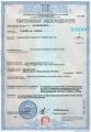 Сертификат соответствия прибота «Комфорт» JJQ-1 требованиям ГСТУ