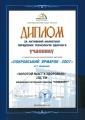 Диплом участника XI Межрегиональной Многоотраслевой выставки «Покровская ярмарка — 2007″ (Запорожье, Украина)
