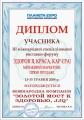 Диплом участника II Международной cпециализированной выставки-форума «Здоровье, красота, карьера. Сетевой маркетинг. Прямые продажи» (Киев, Украина, 2008 г.)