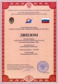 Диплом участника конкурса «Лучшая диагностическая и оздоровительная технология восстановительной медицины» (Россия)