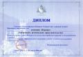 Диплом участника Международного конгресса «Единый мир — здоровый человек» (Крым, Украина)