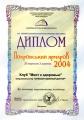 Диплом участника VIII Межрегиональной многоотраслевой выставки «Покровская Ярмарка-2003″ (Запорожье, Украина)