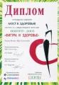 Диплом участника2-го Международного Экспо-Шоу «Фигура и здоровье» (Москва, 2003 г.)
