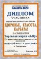 Диплом участника II Межрегиональной выставки-ярмарки «Здоровье, красота, карьера» (Запорожье, Украина, 2009 г.)