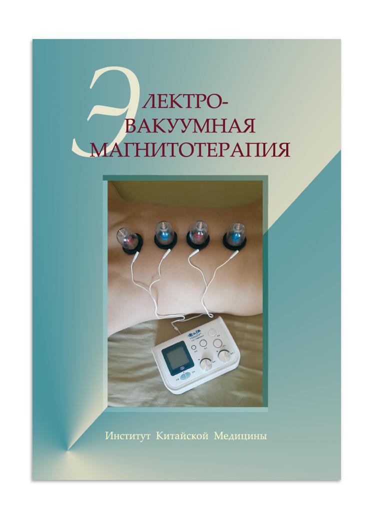 Электровакуумная магнитотерапия