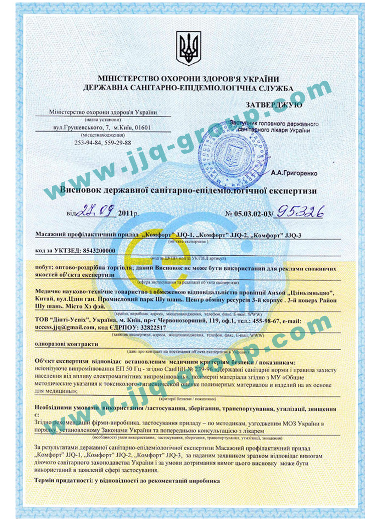 сертификат JJQ-1...JJQ-3