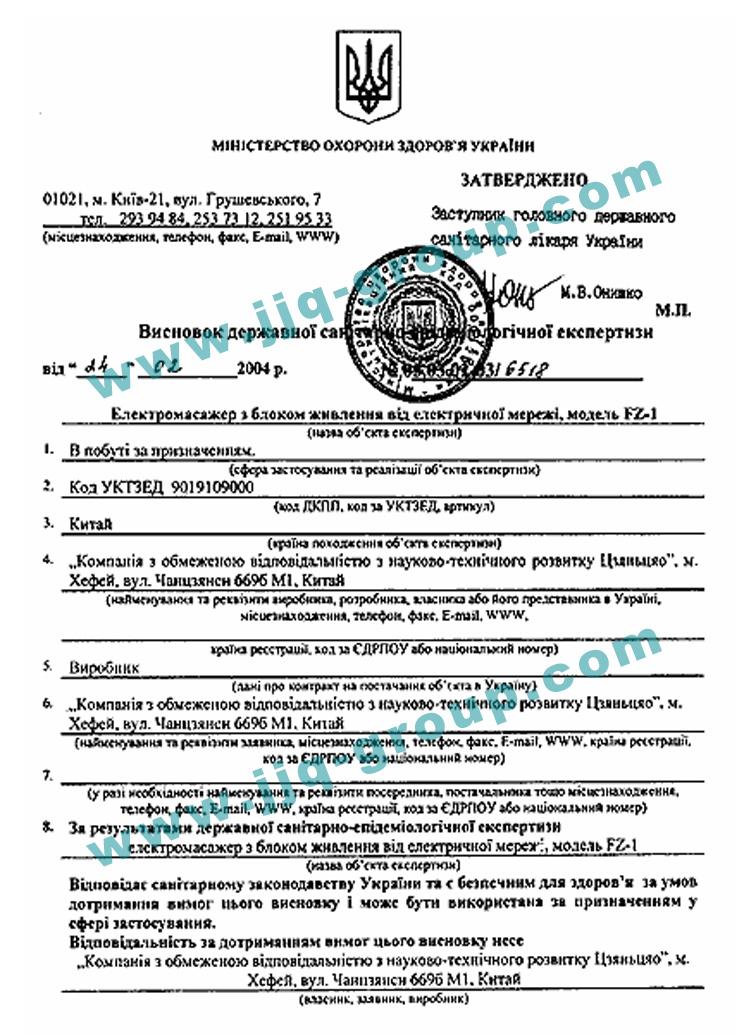 сертификат Шубоши FZ-1