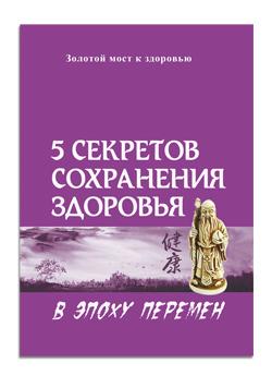 5 секретов восстановления здоровья_1