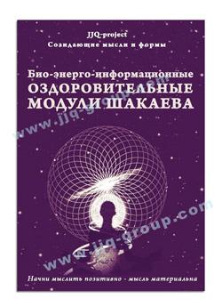 Модули Шакаева