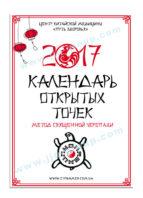 календарь открытых точек 2017