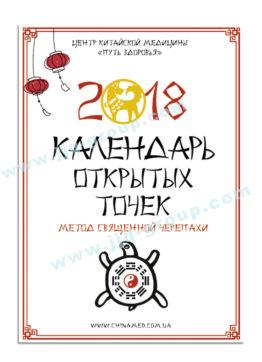 Календарь открытых точек 2018