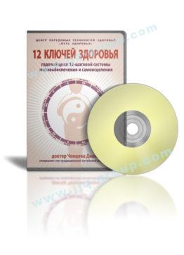 12-ключей-здлровья-DVD