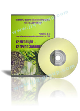 12-месяцев-DVD